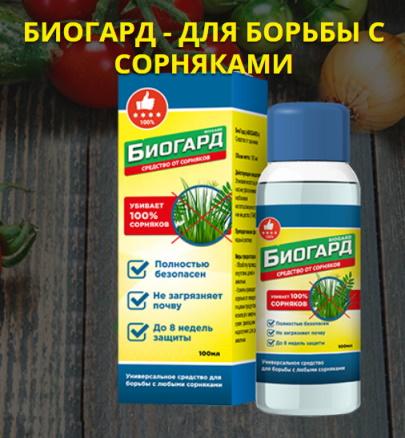 биогард от сорняков цена
